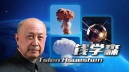 O pai espacial da China, Qian Xuesen imagem